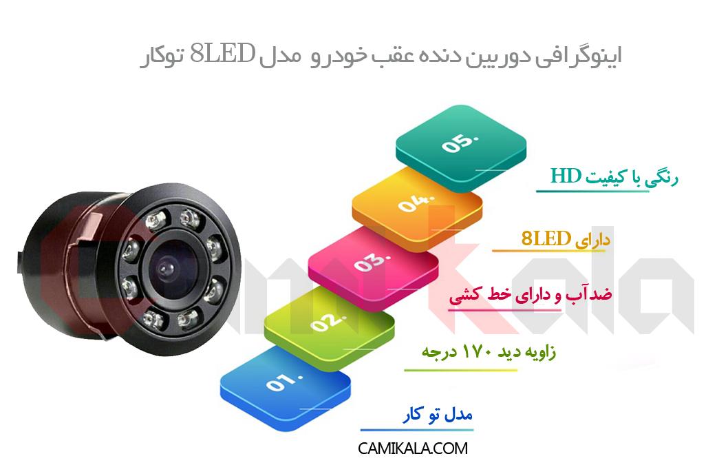 دوربین دنده عقب LED دار Car Camera Back 8 LED