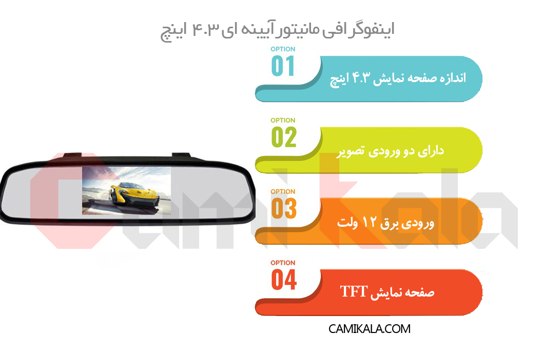 مانیتور آیینه ای 4.3 اینچی Car Monitor Mirror 4.3 Inch