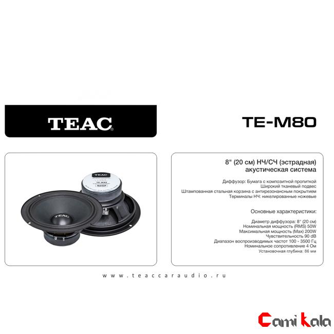 میدرنج تیاک 8 اینچی TEAC TE-M80