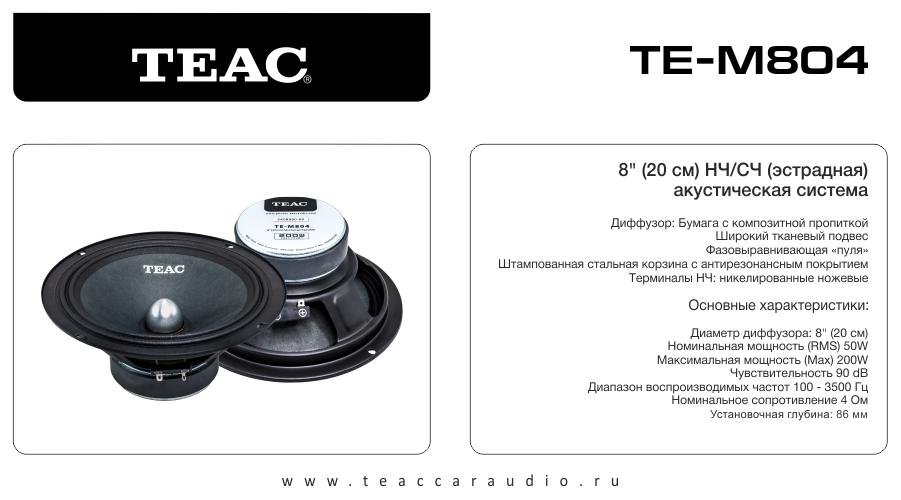 فولرنج تیاک 8 اینچی TEAC TE-M804 ، فولرنج تیاک ، فولرنج اصلی ، فولرنج در کامی کالا ، فول رنج سیستم ، فولرنج برای سیستم خودرو ، فولرنج برای سیستم ماشین
