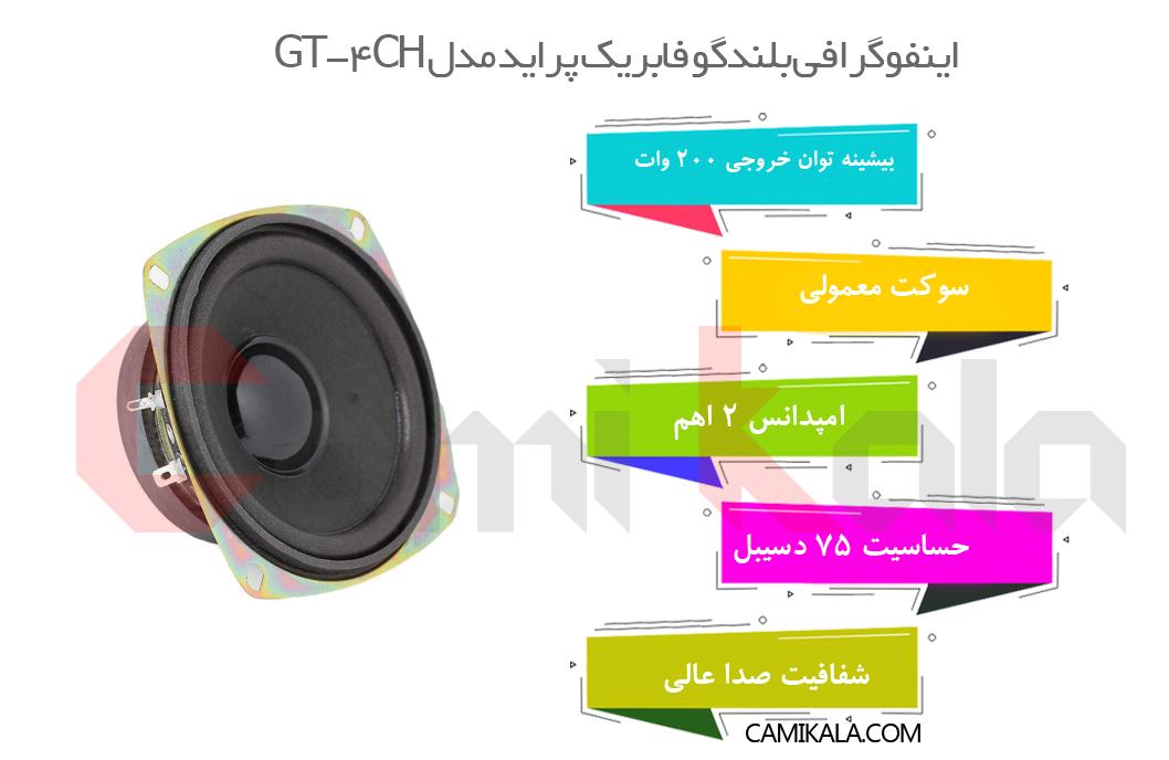 بلندگو فابریک پراید Car Speaker Pride GT-4CH,بلندگو پراید,بلندگوی فابریک پرایدی,بلندگوی پرایدی,بلندگوی 4 اینچ,بلندگوی فابریک پرایدی 4 اینچی