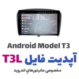 آپدیت ورژن مانیتور اندروید مدل T3L